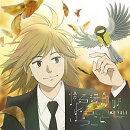 TVアニメ『ピアノの森』エンディングテーマ「帰る場所があるということ」
