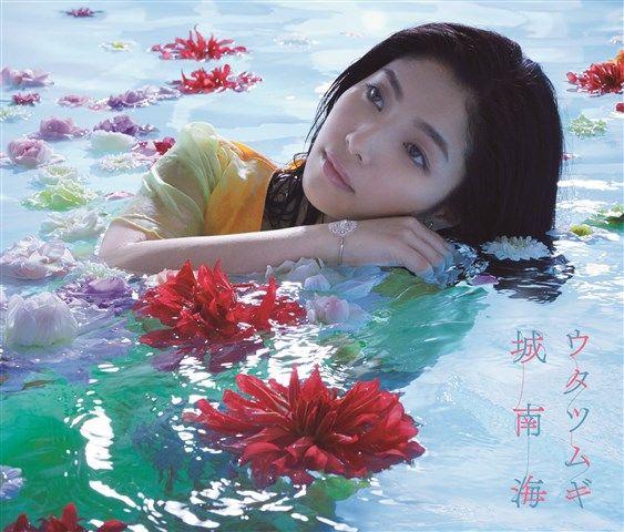 城南海デビュー10周年記念ベスト盤「ウタツムギ」 (初回限定盤 2CD+DVD) [ 城南海 ]