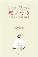 【謝恩価格本】恋ノウタ こころに効く愛の100名言