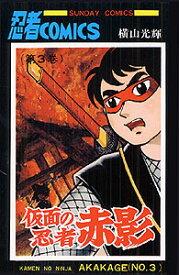 仮面の忍者赤影(3) (サンデーコミックス) [ 横山光輝 ]