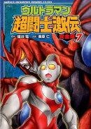 ウルトラマン超闘士激伝完全版(7)
