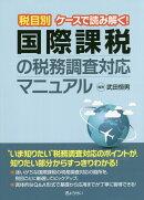 【謝恩価格本】税目別ケースで読み解く!国際課税の税務調査対応マニュアル