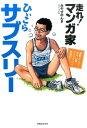 走れ!マンガ家ひぃこらサブスリー 運動オンチで85kg52歳フルマラソン挑戦記! [ みやすのんき ]