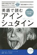 英語で読むアインシュタイン