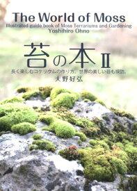 苔の本(2) 長く楽しむコケリウムの作り方。世界の美しい苔も探訪 [ 大野好弘 ]