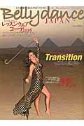 ベリーダンス・ジャパン(vol.36)