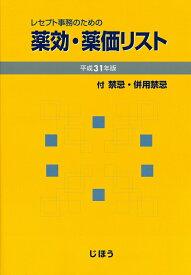 レセプト事務のための 薬効・薬価リスト 平成31年版 [ 医薬情報研究所 ]
