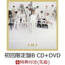 【先着特典】A (初回限定盤B CD+DVD)(メッセージエントリーコード)