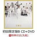 【先着特典】A (初回限定盤B CD+DVD)(メッセージエントリーコード) [ INI ]