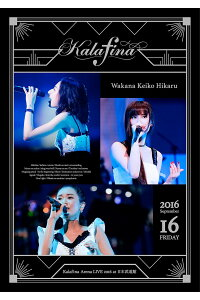 KalafinaArenaLIVE2016at日本武道館[Kalafina]