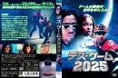 デス・ゲーム2025