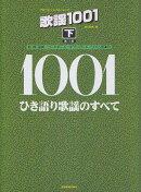 歌謡1001(下)第11版