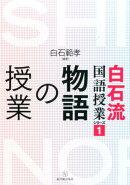 白石流国語授業シリーズ(1)