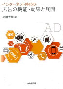 インターネット時代の広告の機能・効果と展開