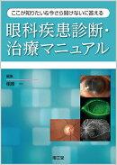 ここが知りたい&今さら聞けないに答える 眼科疾患診断・治療マニュアル