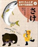 おもしろふしぎ日本の伝統食材(8)