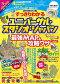 すっきりわかるユニバーサル・スタジオ・ジャパン 最強MAP&攻略ワザmini 2017〜2018年版
