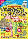 すっきりわかるユニバーサル・スタジオ・ジャパン 最強MAP&攻略ワザmini 2017〜2018年版 [ 最強MAP&攻略ワザ調査隊 ]