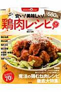 筋肉料理人の安い!美味しい!鶏肉レシピ