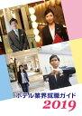 ホテル業界就職ガイド 2019 [ ホテル業界就職ガイド編集部 ]