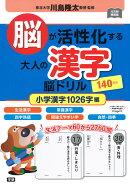 脳が活性化する大人の漢字 脳ドリル 小学漢字1026字編