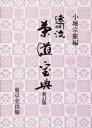遠州流茶道宝典 [ 小堀宗慶 ]