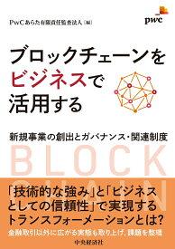 ブロックチェーンをビジネスで活用する 新規事業の創出とガバナンス・関連制度 [ PwCあらた有限責任監査法人 ]