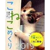 こねこめくりカレンダー(2019) ([カレンダー])