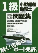 1級小型船舶操縦士(上級科目)学科試験問題集(2018-2019年版)