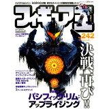 フィギュア王(No.242) 特集:決戦、再び!!公開直前パシフィック・リム:アップライジ (ワールド・ムック)