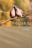 ハトと日本人
