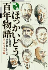 ほっかいどう百年物語(第8集) 北海道の歴史を刻んだ人々-。 [ STVラジオ ]