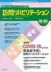 訪問リハビリテーション(第10巻第3号) 特集:COVID-19をふまえた感染症予防と訪問リハビリテー