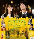 アイネクライネナハトムジーク 豪華版【Blu-ray】 [ 三浦春馬 ]