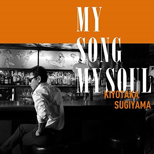 MY SONG MY SOUL [ 杉山清貴 ]