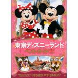 東京ディズニーランドベストガイド(2019-2020) (Disney in Pocket)