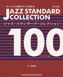 ジャズ・スタンダード・コレクション100改訂新版