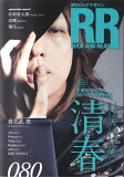 ROCK AND READ(080) 清春