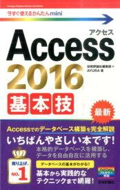 Access 2016基本技 (今すぐ使えるかんたんmini) [ 技術評論社 ]