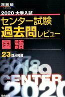 大学入試センター試験過去問レビュー国語(2020)