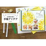 開くたびにワクワクする和気文具の手帳アイデア