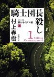 騎士団長殺し 第1部顕れるイデア編(上) (新潮文庫)