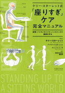 ケリー・スターレット式「座りすぎ」ケア完全マニュアル