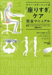 ケリー・スターレット式「座りすぎ」ケア完全マニュアル 姿勢・バイオメカニクス・メンテナンスで健康を守る [ ケリー・スターレット ]