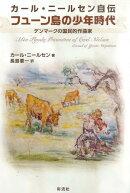 カール・ニールセン自伝フューン島の少年時代
