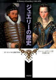 ジュエリーの歴史新装版 ヨーロッパの宝飾770年 [ ジョーン・エヴァンズ ]