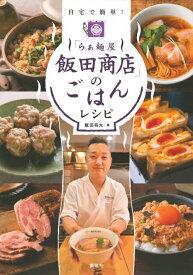 「らぁ麺屋 飯田商店」のごはんレシピ 自宅で簡単! [ 飯田 将太 ]
