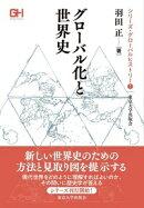 シリーズ・グローバルヒストリー1 グローバル化と世界史