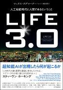 LIFE3.0──人工知能時代に人間であるということ