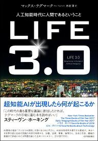 LIFE3.0──人工知能時代に人間であるということ [ マックス・テグマーク ]